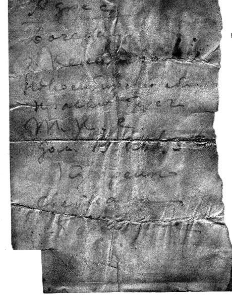 2-я сторона найденной записки Кучеренко Б.М.