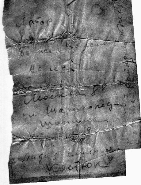 1-я сторона найденной записки Кучеренко Б.М.